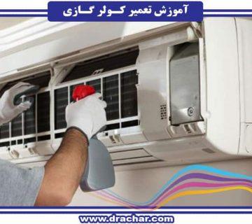 آموزش تعمیر و نگهداری کولر گازی