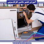 آموزش تعمیر و نگهداری ماشین ظرفشویی