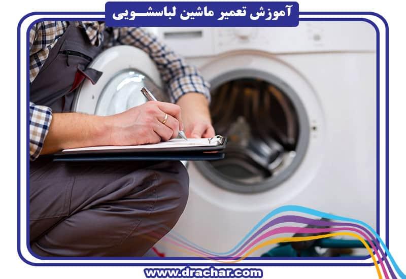 آموزش تعمیر و نگهداری ماشین لباسشویی