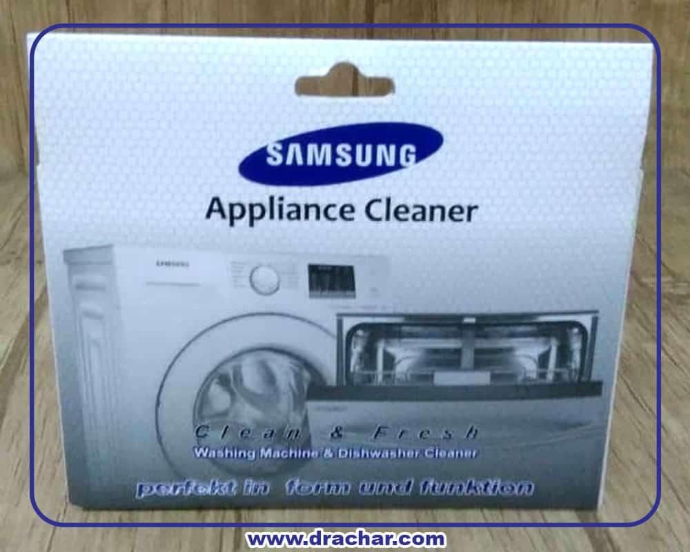 فیلتر تصفیه لباسشویی و ظرفشویی سامسونگ