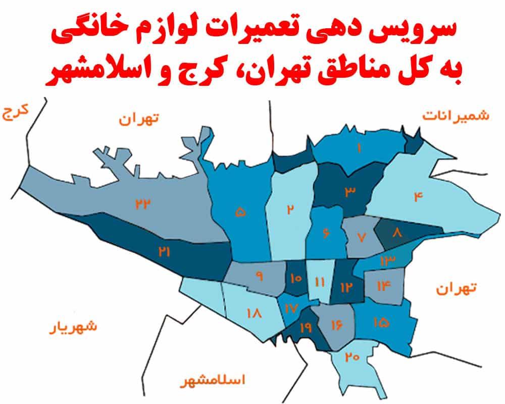 تعمیر لوازم خانگی در تهران