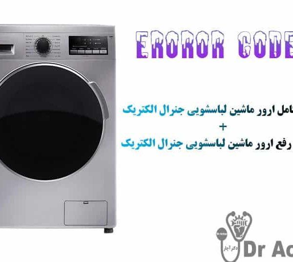 ارور ماشین لباسشویی جنرال الکتریک