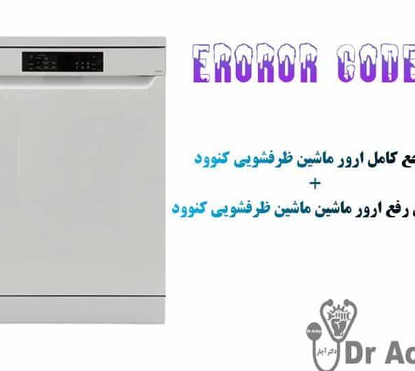 ارور ماشین ظرفشویی کنوود