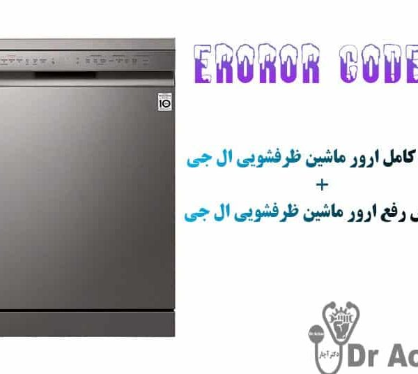 ارور ماشین ظرفشویی ال جی